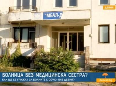 Липса на специалисти обрича болницата в Девня на фалит