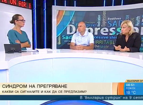 Д-р Веселин Герев: До няколко години депресията ще влезе в тройката на причините за неработоспособност