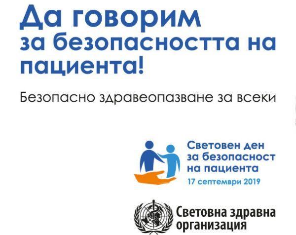 Днес  отбелязваме Световния ден за безопасност на пациента
