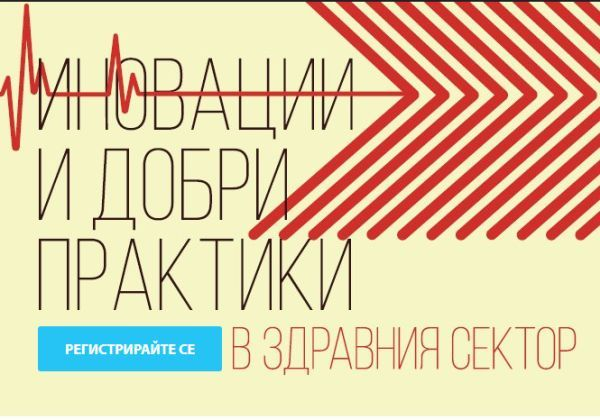 Кандидатстването за Вторите годишни награди за иновации и добри практики - до 15 октомври