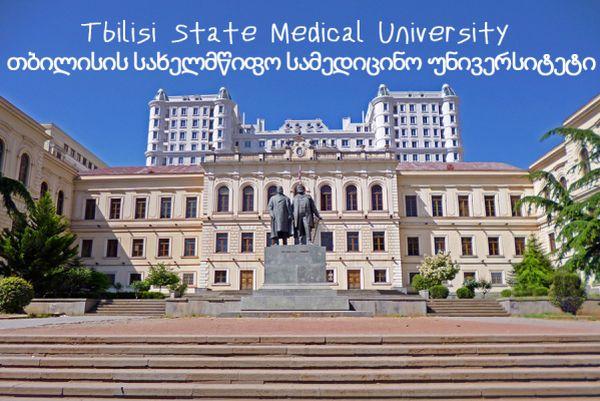 МУ-София подписа споразумение за сътрудничество с университета в Тбилиси