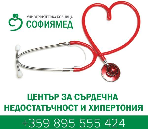 """""""Софиямед"""" с центрове за сърдечна недостатъчност и хипертония"""