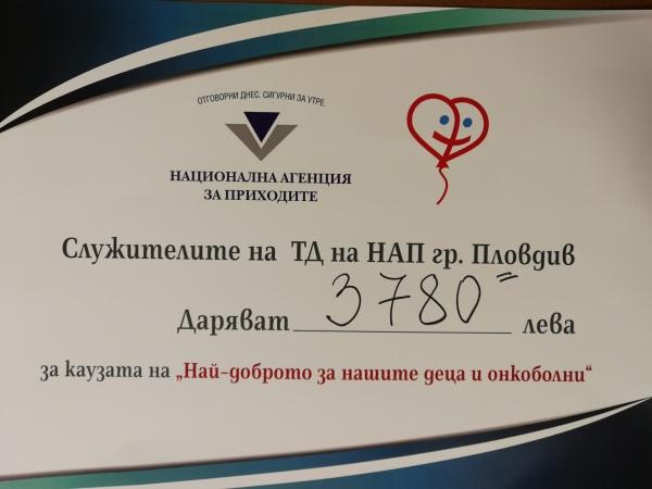 """Данъчни дариха лични средства за кампанията """"Най-доброто за нашите деца и онкоболни"""""""