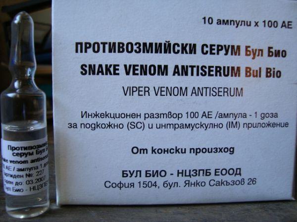 Не можем да произвеждаме противозмийски серум заради евростандарти