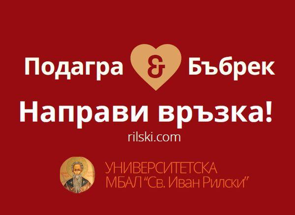 """В УМБАЛ """"Св.Иван Рилски"""" ще преглеждат безплатно за подагра"""