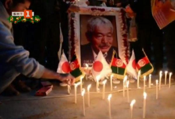 Траурни бдения се състояха в Кабул за убит в атентат японски лекар