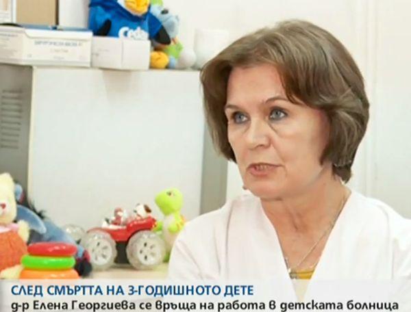Днес д-р Елена Георгиева се връща на работа
