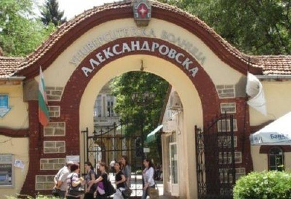 """Над 4 млн. лв. отпусна МЗ на """"Александровска"""" болница за ремонти"""
