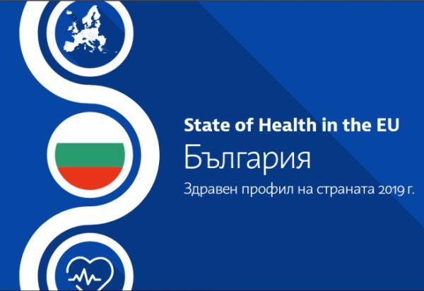 Официално представят доклада на ЕК за здравеопазването в България