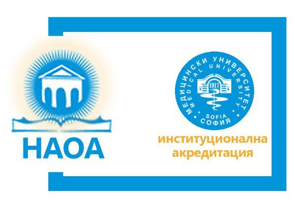 МУ-София - с максимално висока акредитационна оценка за още 6 години