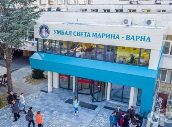 "УМБАЛ ""Св. Марина"" - Варна работи нормално"