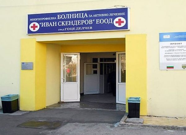 Д-р Петър Филибев ще управлява временно МБАЛ-Гоце Делчев