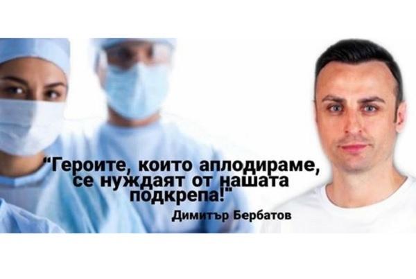 """""""За героите в бяло"""" подкрепи медиците от Кюстендил и Враца"""