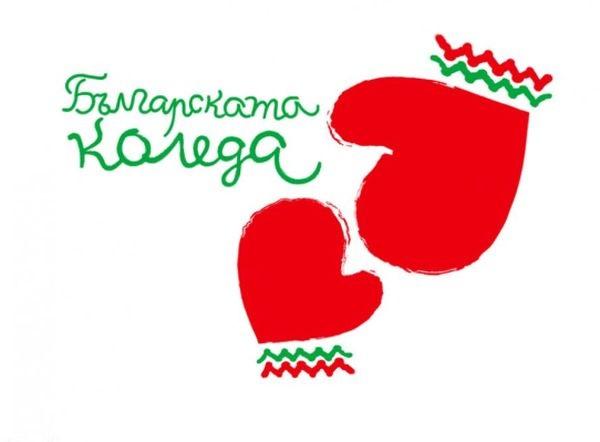 """Още 67 деца са подпомогнати от """"Българската Коледа"""""""