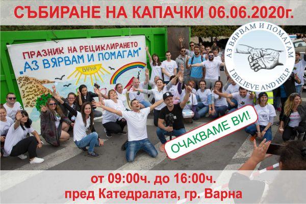 Акция за събиране на капачки ще се проведе във Варна в събота