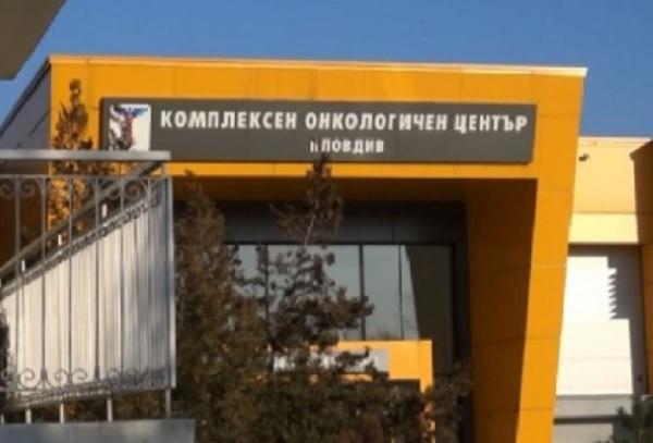 Обявиха конкурс за управител на  КОЦ-Пловдив