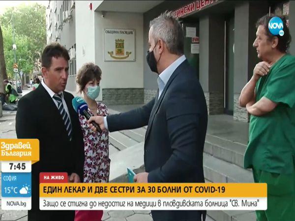 """Липса на персонал и финансиране за COVID отделението на пловдивската """"Св. Мина"""""""