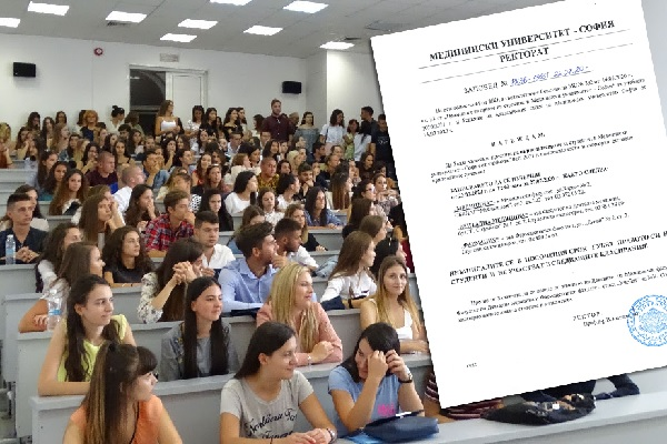 Започва записването на приетите първо класиране в МУ-София