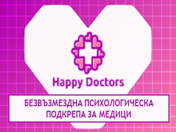 """Платформата """"Happy Doctors"""" оказва безвъзмездна психологическа подкрепа на медиците в България"""