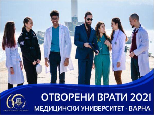 """Онлайн платформа """"Отворени врати в МУ-Варна 2021"""" за кандидат-студенти"""