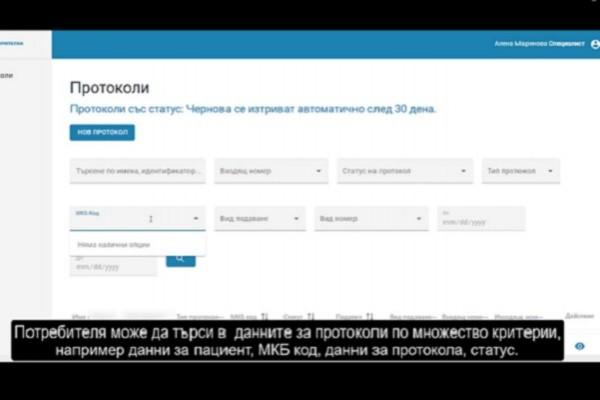 НЗОК представи електронните рецептурни книжки и протоколи