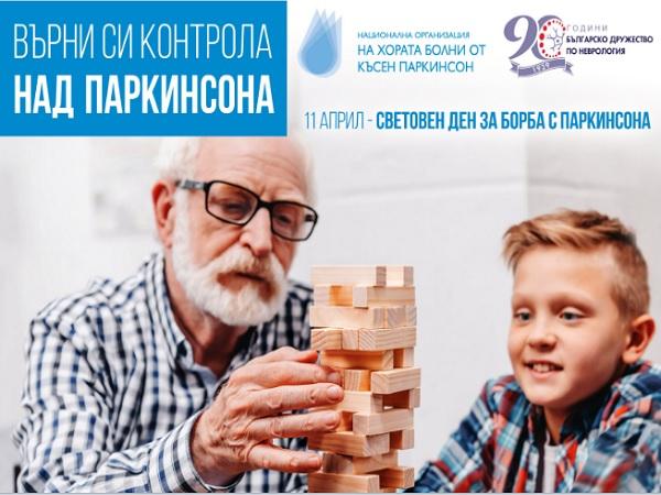 Около 12 000 са българите с болестта на Паркинсон