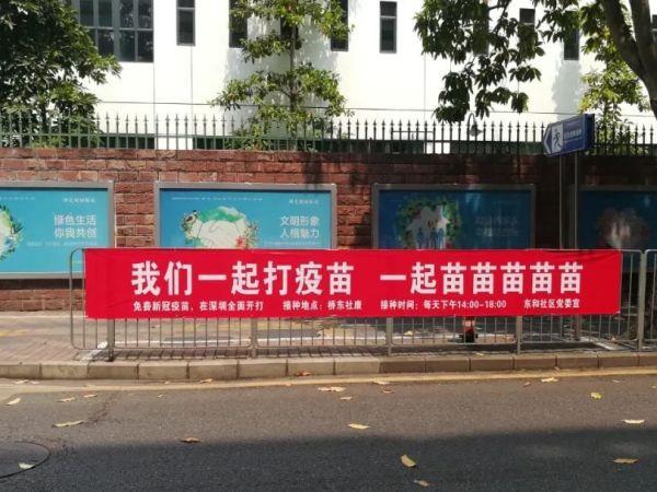 """""""Велика китайска стена на имунитета"""" – лозунги от ваксинационната кампания в Китай*"""