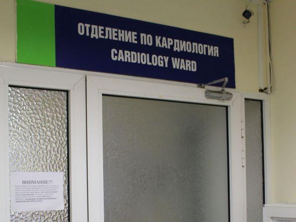 Кардиологията на УМБАЛ Бургас възстанови работа
