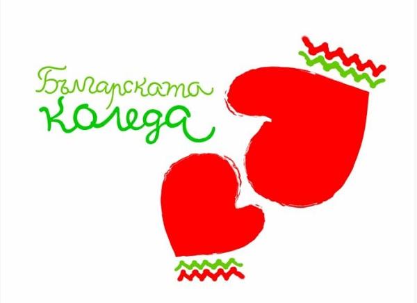 """""""Българската Коледа"""" подкрепи лечението и рехабилитацията на още 80 деца"""