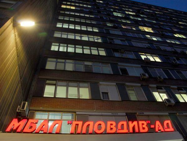 УМБАЛ - Пловдив обяви безплатни АГ прегледи