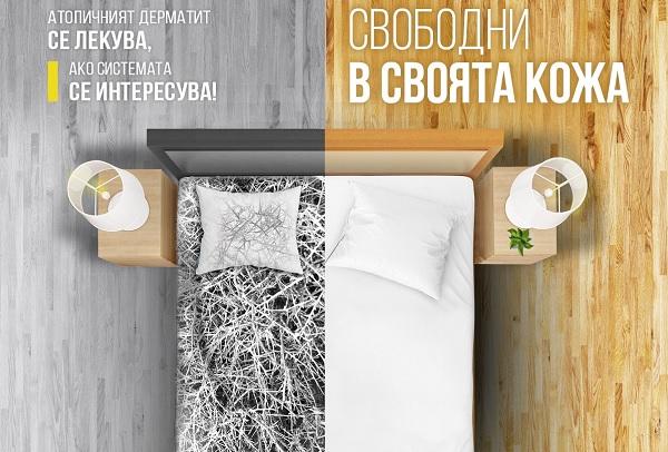 200 000 възрастни българи боледуват от атопичен дерматит