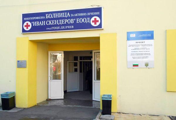 Двама се състезават за директор на болницата в Гоце Делчев