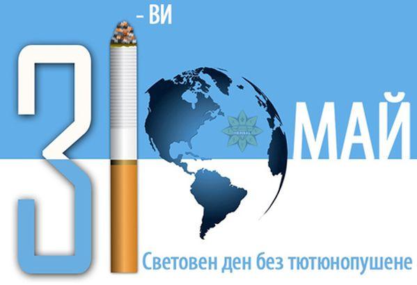 Пловдивските студенти организират кампания за начините за отказване от зависимостта от цигарите