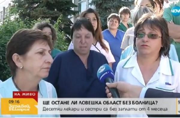 Четири месеца лекари и сестри от болницата в Ловеч без заплати