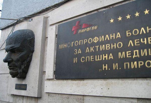 "Смениха борда на ""Пирогов"""