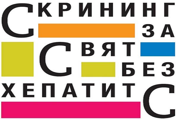 """Започва журналистически конкурс на тема """"Скрининг за свят без хепатит С"""""""