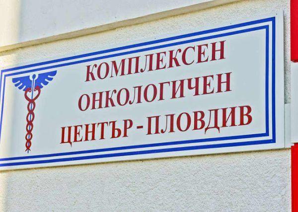 Д-р Парашкев Цветков е новият директор на КОЦ - Пловдив