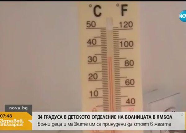 34ºС в детско отделение на болницата в Ямбол