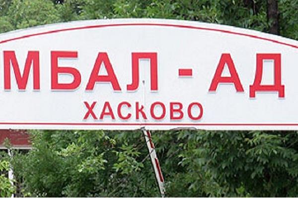Разследват смъртта на млад мъж, починал в МБАЛ-Хасково