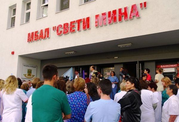 """Два месеца персоналът на """"Св. Мина"""" взима 70% от заплатите си"""