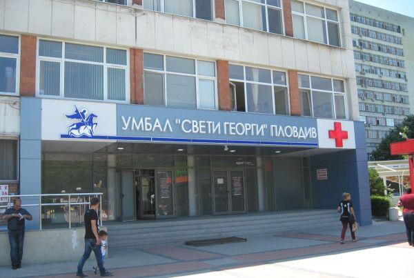 """Студенти от цялата страна от специалност """"Медицинска сестра"""" могат да кандидатстват за стипендиите на УМБАЛ """"Свети Георги"""""""