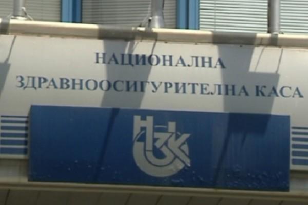 Търсят нова сграда на здравната каса