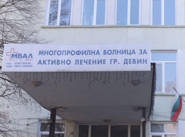 Болницата в Девин обявена за продажба от частен съдебен изпълнител