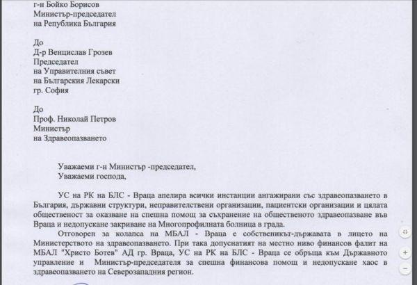 Целият медицински персонал на болницата във Враца подава оставка