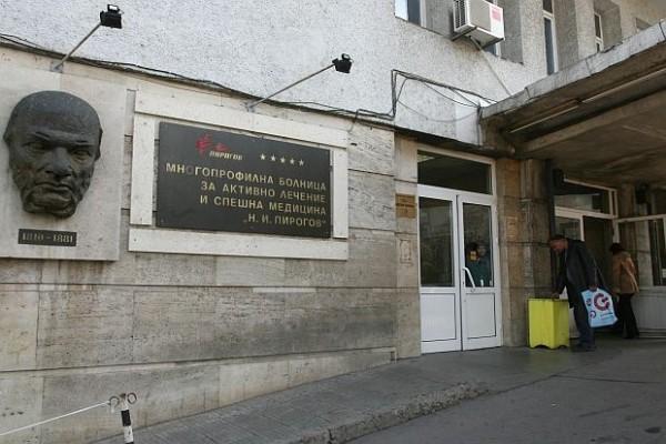 """МЗ иска преструктуриране на """"Пирогов"""""""