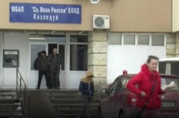 9 лекари се водят само на хартия в болницата в Козлодуй
