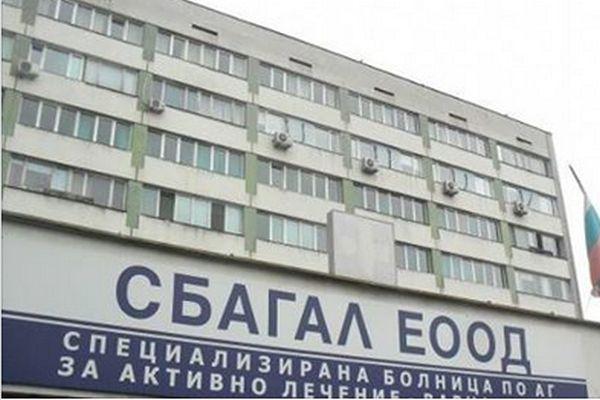 Разследват варненската АГ болница след сигнал на сегашното ръководство