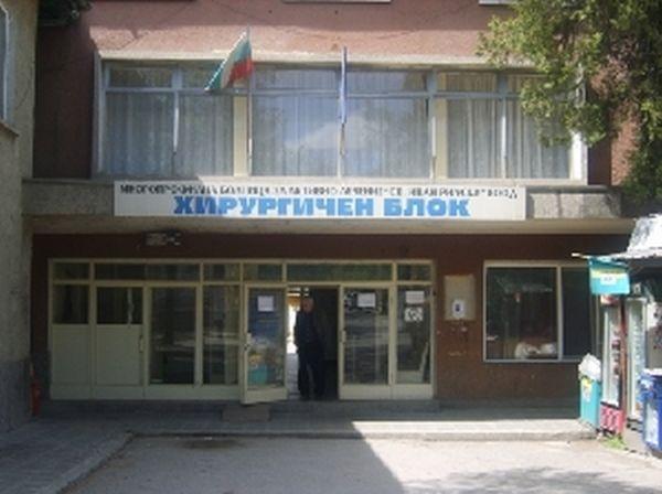 Закриха кръвния център в Дупница
