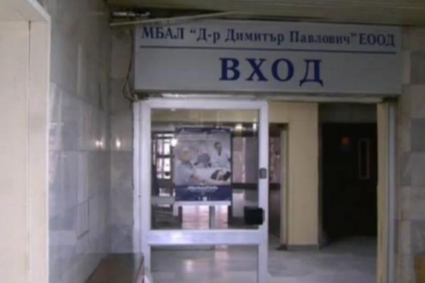 МБАЛ-Свищов с временен директор