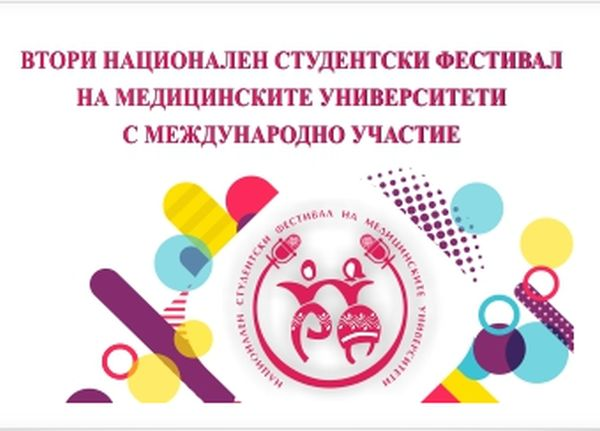 Втори национален студентски фестивал на медицинските университети ще се проведе във Варна